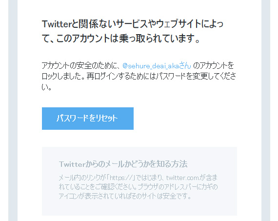 Twitterと関係ないサービスやウェブサイトによって、このアカウントは乗っ取られています。