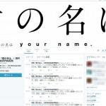 「君の名は。」違法動画、拡散しないで 製作委員会が「著作権担当」個別に警告するwitterアカウントを制作