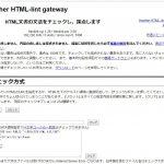 HTML文法チェックしてくれるサイト